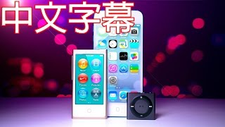 都2017年了還在買iPod?!值不值得?(中文字幕) - dooclip.me