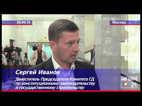 Сергей Иванов о запрете ношения оружия в состоянии алкогольного или наркотического опьянения