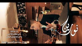 تحميل اغاني نورين فيديو كليب نورين 1441 مولد الامام الرضا و السيدة معصومه MP3