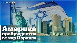 Два известных телеведущих США обвинили Израиль в апартеиде