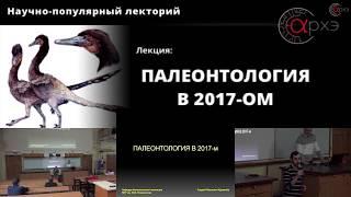 """Андрей Журавлев: """"Палеонтология в 2017-м"""""""