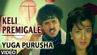 Keli Premigale Video Song    Yuga Purusha    S.P.   - YouTube