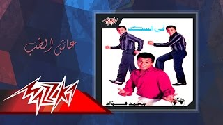 تحميل و مشاهدة Aash El Teb - Mohamed Fouad عاش الطب - محمد فؤاد MP3