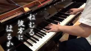 高音質ジブリアシタカとサン 久石 譲 ピアノ Ashitaka And Sanピアノ