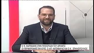 Απόσπασμα από την χθεσινή μου συνέντευξη στο Κεντρικό Δελτίο Ειδήσεων του #lepantotv | 20.11.2018