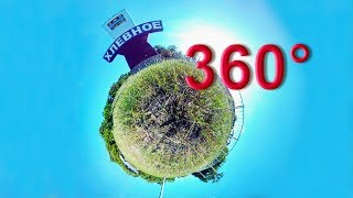 Хлевное 2018  Видео 360 градусов