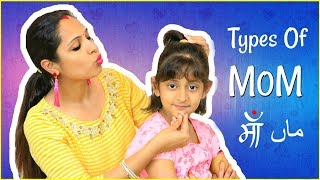 TYPES of MOM ft. MyMissAnand ..... | Shruti Arjun Anand