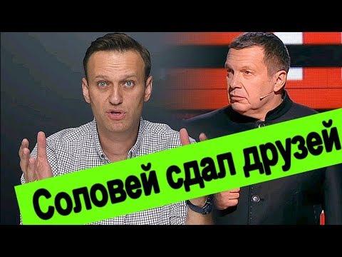 Соловьев ВЫКРУТИЛСЯ.  Помогла Пугачева   Заде ответила Навальному.  Малахов ГРЫЗЕТ. Аскер Заде