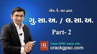 GPSC : Maths - H.C.F & L.C.M (ગુ.સા.અ. અને લ.સા.અ.) Part 2 by M K Sir