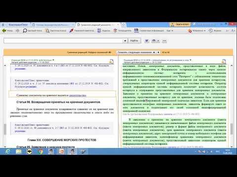 Краткий обзор изменений законодательных актов о нотариате и новинки в СПС КонсультантПлюс
