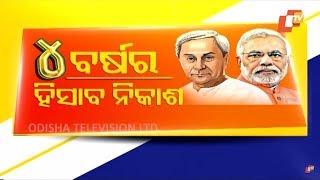 Gambar cover Janamancha Season 2 26 May 2018    Discussion on 4 Years of Naveen & Modi Govt