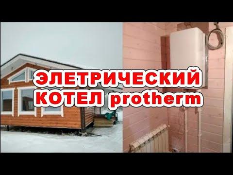 """Отопление на электрокотле """"Протерм"""" (Protherm), радиаторы """"Глобал"""" (Global)"""