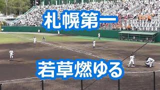 札幌第一 応援歌「若草燃ゆる」 (2014年版)