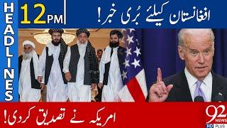 Bad News for Afghanistan    Headlines   12:00 PM   22 July 2021   92NewsHD