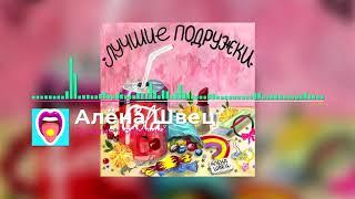 Алёна Швец   Лучшие подружки | Новинки!