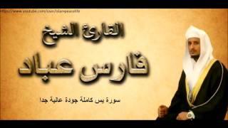 سـورة يس كاملة فارس عباد - Surah Yasin Full Fares Abbad