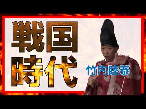 竹内の日本史 戦略図解ボード #034 戦国時代