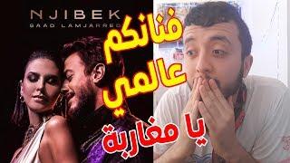 Saad Lamjarred - Njibek Njibek - ردة فعل جزائري على سعد لمجرد - نجيبك نجيبك - فنانكم عالمي