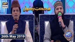 Shan e Iftar - Middath-e-Rasool  - (Hamd: Koi To Hai Jo Nizam Hasti Chala Raha Hai) - 26th May 2019