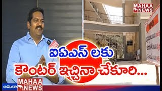 AP CM Chandrababu Comment On IAS Is Right Or Wrong? || PrimeTimeMahaa