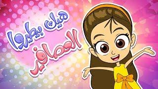 تحميل اغاني أغنية هيك بطيروا العصافير - زينة عواد | marah tv - قناة مرح MP3