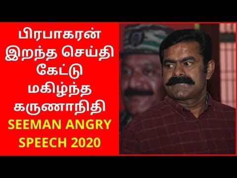 Seeman Angry Speech on DMK Karunanethi and Congress | Seeman Latest Best Speech 2020