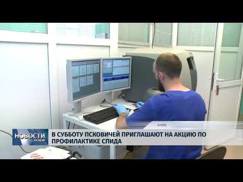 Новости Псков 24.08.2018 # В субботу Псковичей приглашают на акцию по профилактике СПИДа