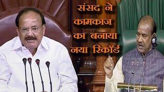 संसद ने जताया अपना नया इरादा, हंगामा कम और कामकाज ज्यादा