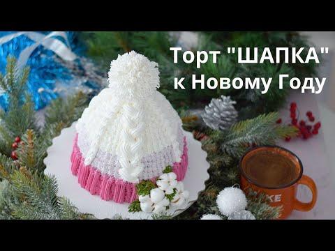 Масстер-класс приготовления торта в виде шапки