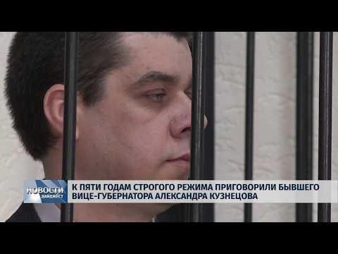 Новости Псков 12.02.2020 / К пяти годам строгого режима приговорили бывшего вице-губернатора Александра Кузнецова