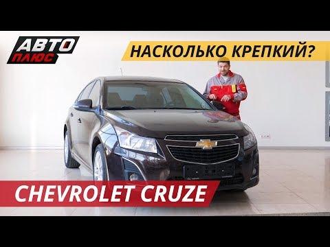 Сделанный в России Chevrolet Cruze