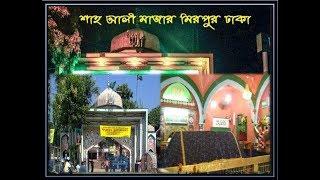 The Shrine (Mosque) Shah Ali Mazar Mirpur Dhaka || Mazarer prakitik Drissho Dekhun  |Shah Ali Mazar