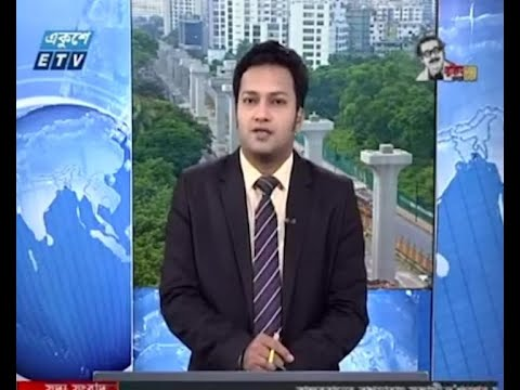 09 AM News || সকাল ০৯ টার সংবাদ || 07 June 2020 || ETV News