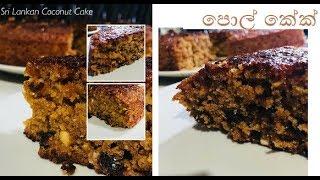 නියම පැණි පාටට පොල් කේක් එකක් හදමු /How To Make Sri Lankan Pol Cake / Coconut Cake Recipe