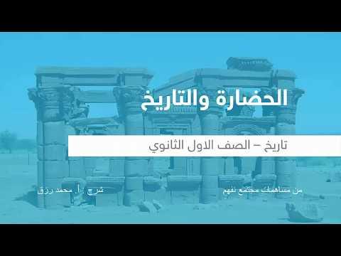 الحضارة والتاريخ - تاريخ -  للصف الأول الثانوي - المنهج المصري - نفهم