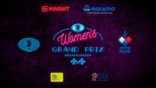 2019 Гран-при ФИДЕ среди женщин - Сколково. 9 тур