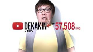 好きなことで、生きていく DEKAKIN(デカキン) YouTube