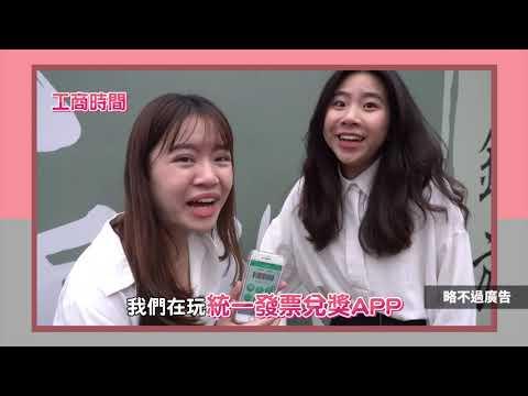 南區國稅局特派員湯湯水水帶著兩位阿罵雲端發票台南一日遊,期待一下他們的爆笑演出與破台語的浪漫吧!
