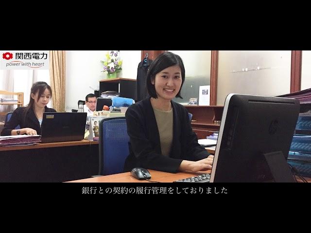 関西電力|採用ムービー「国際事業本部③」篇