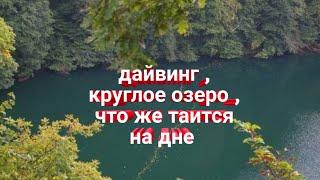 Глубокое озеро Северный объезд 29 й километр