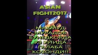 ЭКСКЛЮЗИВ  МАХМУД МУРАДОВ ASIANFIGHT 09.09.2017