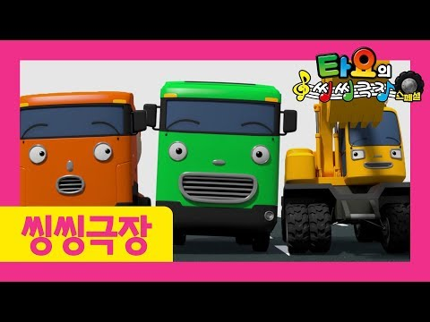 Heavy Vehicles Songs l Learn good habit l Hello Song l Thank you so much l Tayo Sing along Special