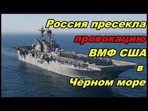 Срочно! Россия ПРЕСЕКЛА провокацию НАТО в Чёрном море!