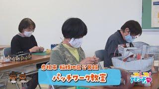 一緒に布遊びを楽しもう!「パッチワーク教室」彦根市稲枝地区公民館