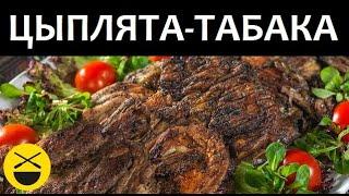 ЦЫПЛЯТА-ТАБАКА