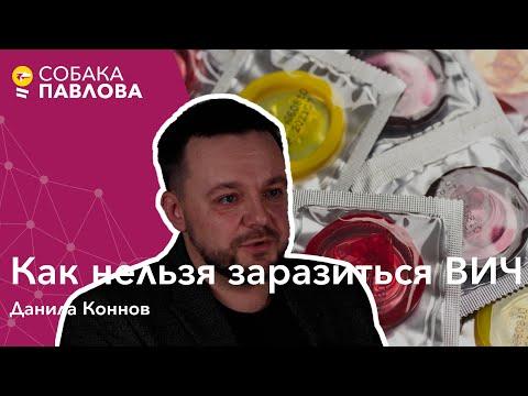 Как можно и как нельзя заразиться ВИЧ - Данила Коннов // ВИЧ в быту, оральный секс, укусы насекомых