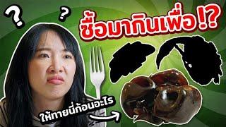 #ซื้อมากินเพื่อ: ของกินแปลกที่ญี่ปุ่น ลุ้นไปกินไปว่าซื้อมากินทำไมเนี่ย【ซอฟรีวิว】