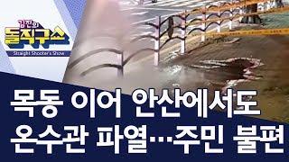 목동 이어 안산에서도 온수관 파열…주민 불편 | 김진의 돌직구쇼 | Kholo.pk