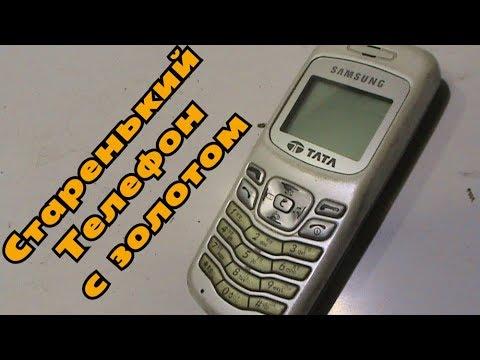 Старенький телефон с золотом
