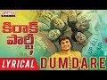 Dum Dare Lyrical | Kirrak Party Songs | Nikhil Siddharth | Samyuktha | Simran | Sharan Koppisetty